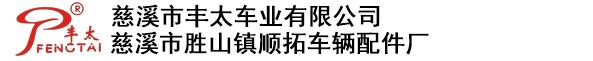 慈溪市胜山镇jbo竞博app车辆配件厂